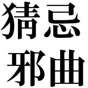猜忌邪曲の四字熟語-壁紙/画像