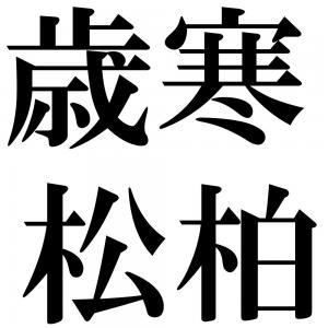歳寒松柏の四字熟語-壁紙/画像