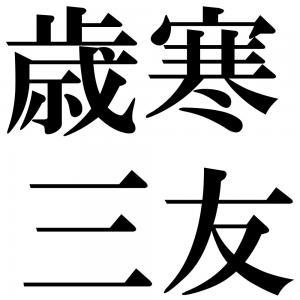 歳寒三友の四字熟語-壁紙/画像