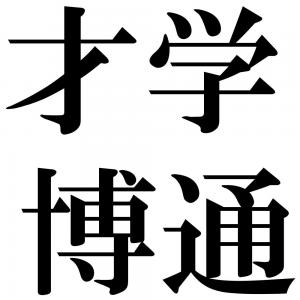 才学博通の四字熟語-壁紙/画像