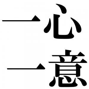 一心一意の四字熟語-壁紙/画像
