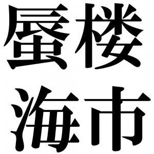蜃楼海市の四字熟語-壁紙/画像