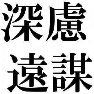 深慮遠謀の四字熟語-壁紙/画像