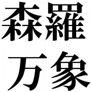 森羅万象の四字熟語-壁紙/画像