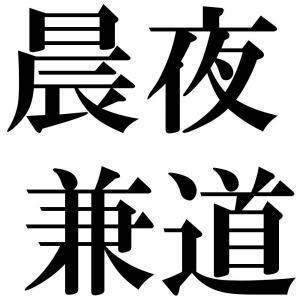 晨夜兼道の四字熟語-壁紙/画像