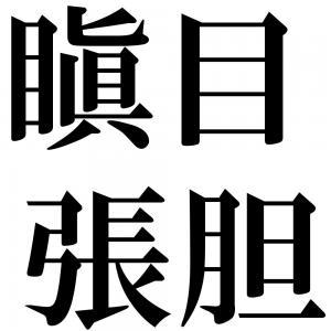 瞋目張胆の四字熟語-壁紙/画像