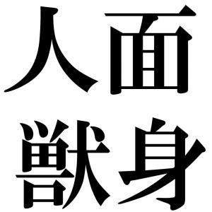 人面獣身の四字熟語-壁紙/画像