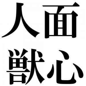 人面獣心の四字熟語-壁紙/画像