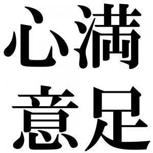 心満意足の四字熟語-壁紙/画像
