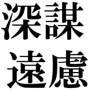 深謀遠慮の四字熟語-壁紙/画像
