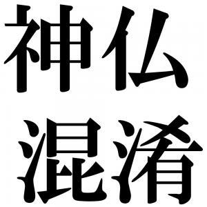 神仏混淆の四字熟語-壁紙/画像