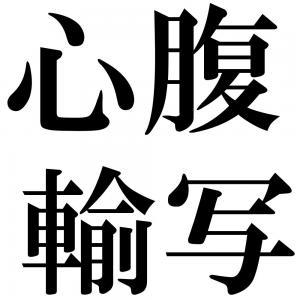 心腹輸写の四字熟語-壁紙/画像