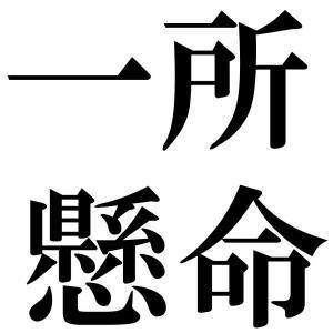 一所懸命の四字熟語-壁紙/画像
