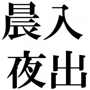 晨入夜出の四字熟語-壁紙/画像