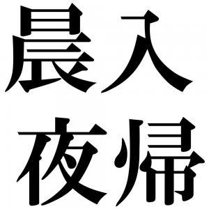 晨入夜帰の四字熟語-壁紙/画像