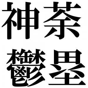 神荼鬱塁の四字熟語-壁紙/画像