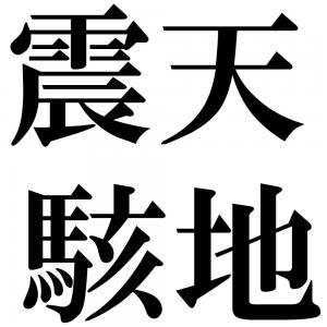 震天駭地の四字熟語-壁紙/画像