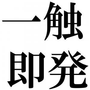 一触即発の四字熟語-壁紙/画像