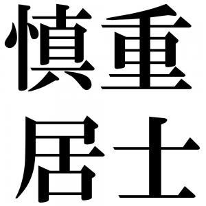 慎重居士の四字熟語-壁紙/画像