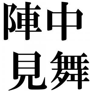 陣中見舞の四字熟語-壁紙/画像