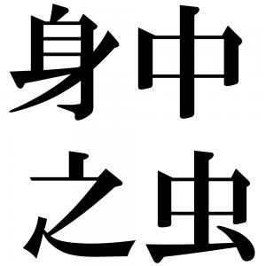 身中之虫の四字熟語-壁紙/画像