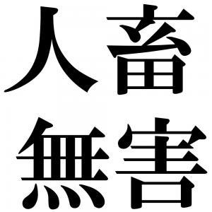 人畜無害の四字熟語-壁紙/画像