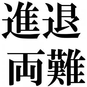 進退両難の四字熟語-壁紙/画像