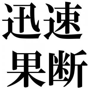 迅速果断の四字熟語-壁紙/画像