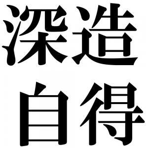 深造自得の四字熟語-壁紙/画像