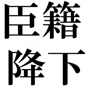 臣籍降下の四字熟語-壁紙/画像