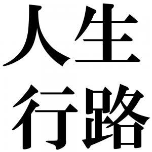 人生行路の四字熟語-壁紙/画像