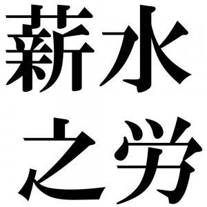 薪水之労の四字熟語-壁紙/画像