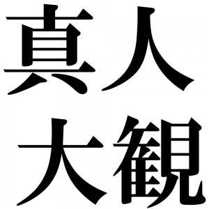真人大観の四字熟語-壁紙/画像
