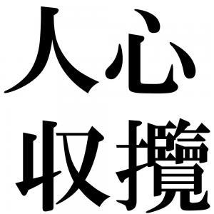 人心収攬の四字熟語-壁紙/画像