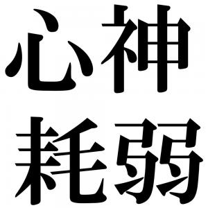 心神耗弱の四字熟語-壁紙/画像