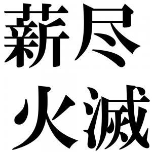 薪尽火滅の四字熟語-壁紙/画像