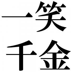 一笑千金の四字熟語-壁紙/画像