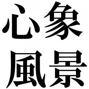 心象風景の四字熟語-壁紙/画像