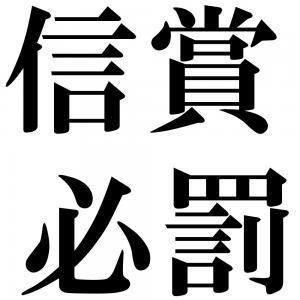 信賞必罰の四字熟語-壁紙/画像