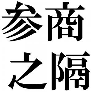 参商之隔の四字熟語-壁紙/画像
