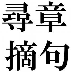 尋章摘句の四字熟語-壁紙/画像
