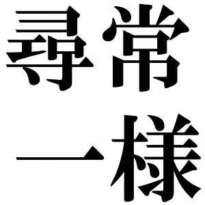 尋常一様の四字熟語-壁紙/画像