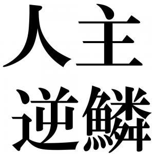 人主逆鱗の四字熟語-壁紙/画像