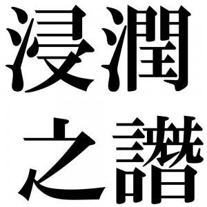 浸潤之譖の四字熟語-壁紙/画像