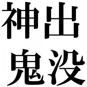 神出鬼没の四字熟語-壁紙/画像