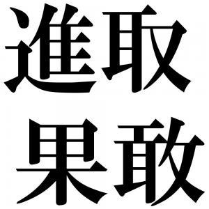 進取果敢の四字熟語-壁紙/画像