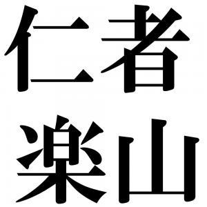 仁者楽山の四字熟語-壁紙/画像