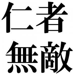 仁者無敵の四字熟語-壁紙/画像