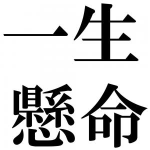 一生懸命の四字熟語-壁紙/画像
