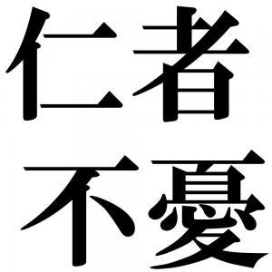 仁者不憂の四字熟語-壁紙/画像
